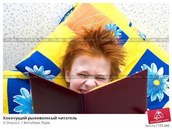 Купить «Хохочущий рыжеволосый читатель», фото № 175490, снято 22 ноября 2017 г. (c) Ольга С. / Фотобанк Лори