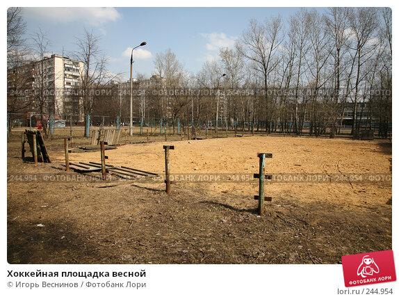 Хоккейная площадка весной, фото № 244954, снято 6 апреля 2008 г. (c) Игорь Веснинов / Фотобанк Лори