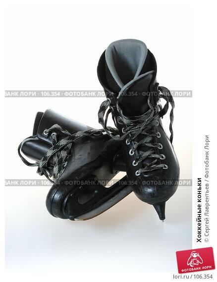 Купить «Хоккейные коньки», фото № 106354, снято 30 октября 2007 г. (c) Сергей Лаврентьев / Фотобанк Лори