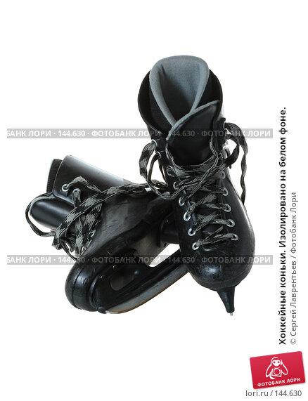 Хоккейные коньки. Изолировано на белом фоне., фото № 144630, снято 30 октября 2007 г. (c) Сергей Лаврентьев / Фотобанк Лори