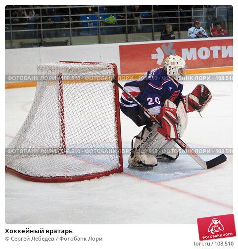 Хоккейный вратарь, фото № 108510, снято 1 ноября 2007 г. (c) Сергей Лебедев / Фотобанк Лори