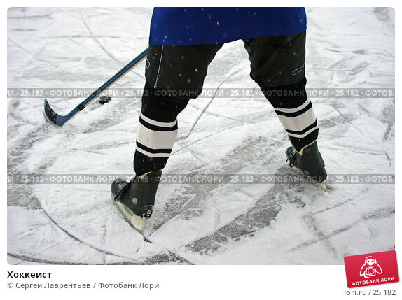 Хоккеист, фото № 25182, снято 20 января 2017 г. (c) Сергей Лаврентьев / Фотобанк Лори