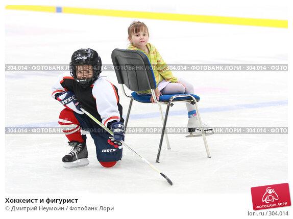Купить «Хоккеист и фигурист», эксклюзивное фото № 304014, снято 18 мая 2008 г. (c) Дмитрий Неумоин / Фотобанк Лори