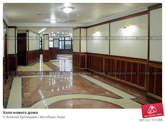 Купить «Холл нового дома», фото № 117698, снято 16 октября 2006 г. (c) Алексей Хромушин / Фотобанк Лори