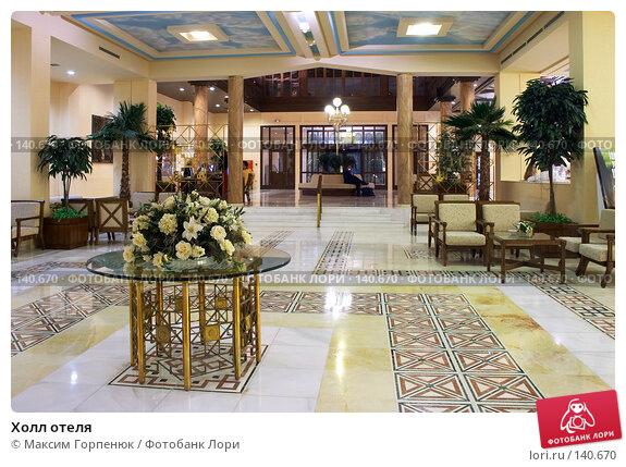 Купить «Холл отеля», фото № 140670, снято 22 мая 2007 г. (c) Максим Горпенюк / Фотобанк Лори
