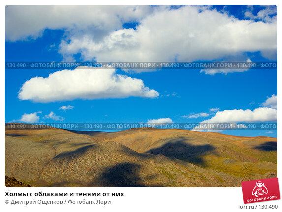 Холмы с облаками и тенями от них, фото № 130490, снято 17 августа 2007 г. (c) Дмитрий Ощепков / Фотобанк Лори