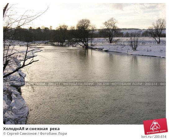 ХолоднАЯ и снежная  река, фото № 200614, снято 3 февраля 2008 г. (c) Сергей Самсонов / Фотобанк Лори