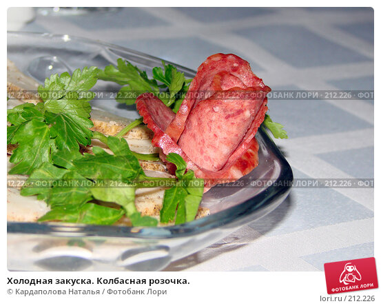 Холодная закуска. Колбасная розочка., фото № 212226, снято 1 марта 2008 г. (c) Кардаполова Наталья / Фотобанк Лори