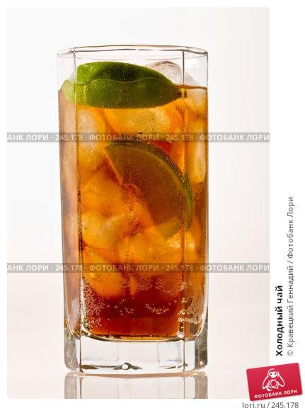 Купить «Холодный чай», фото № 245178, снято 12 октября 2005 г. (c) Кравецкий Геннадий / Фотобанк Лори