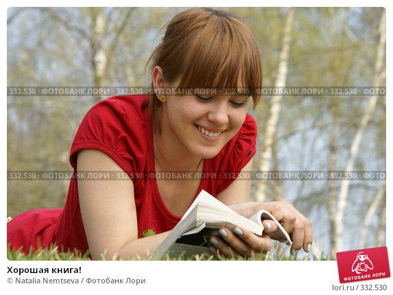 Хорошая книга!, эксклюзивное фото № 332530, снято 12 апреля 2008 г. (c) Natalia Nemtseva / Фотобанк Лори