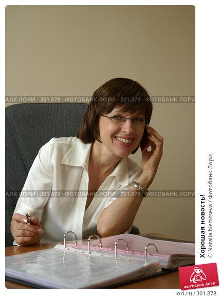 Хорошая новость!, эксклюзивное фото № 301878, снято 17 мая 2008 г. (c) Natalia Nemtseva / Фотобанк Лори