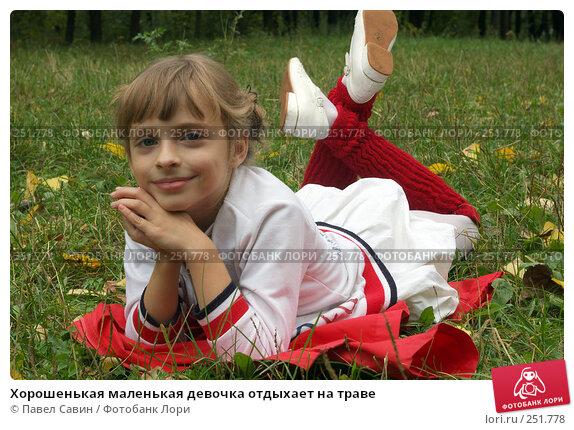 Купить «Хорошенькая маленькая девочка отдыхает на траве», фото № 251778, снято 14 декабря 2017 г. (c) Павел Савин / Фотобанк Лори