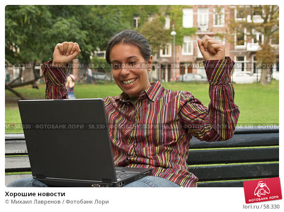 Хорошие новости, фото № 58330, снято 24 сентября 2006 г. (c) Михаил Лавренов / Фотобанк Лори