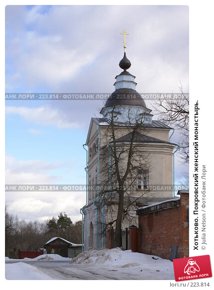 Купить «Хотьково. Покровский женский монастырь.», фото № 223814, снято 26 февраля 2008 г. (c) Julia Nelson / Фотобанк Лори