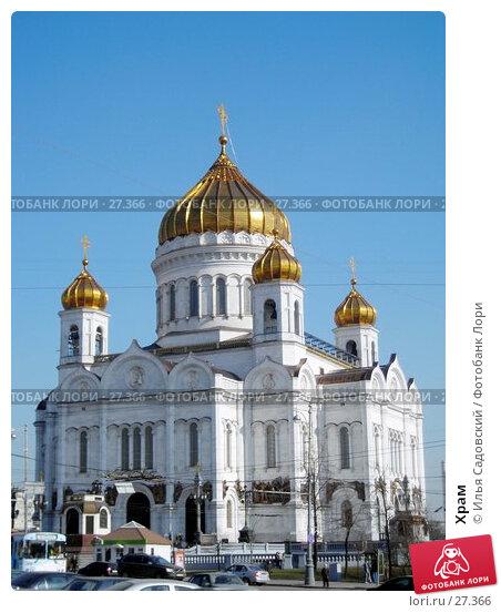 Купить «Храм», фото № 27366, снято 27 марта 2007 г. (c) Илья Садовский / Фотобанк Лори