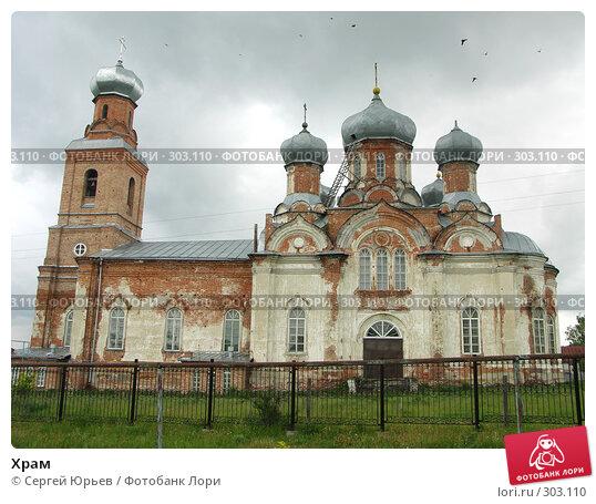 Храм, фото № 303110, снято 3 июля 2006 г. (c) Сергей Юрьев / Фотобанк Лори