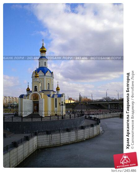 Храм Архангела Гавриила Белгород, фото № 243486, снято 13 марта 2007 г. (c) Саломатников Владимир / Фотобанк Лори