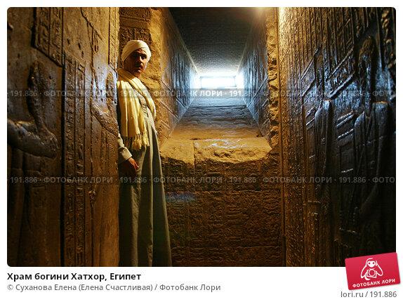 Храм богини Хатхор, Египет, фото № 191886, снято 25 января 2008 г. (c) Суханова Елена (Елена Счастливая) / Фотобанк Лори