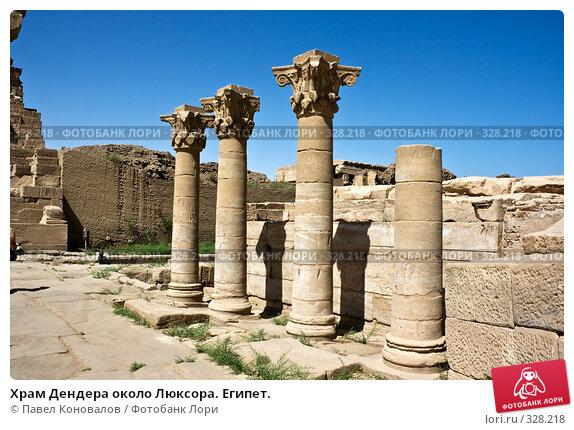 Храм Дендера около Люксора. Египет., фото № 328218, снято 2 июня 2008 г. (c) Павел Коновалов / Фотобанк Лори