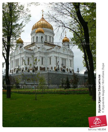 Купить «Храм Христа Спасителя», эксклюзивное фото № 48894, снято 13 мая 2007 г. (c) Журавлев Андрей / Фотобанк Лори