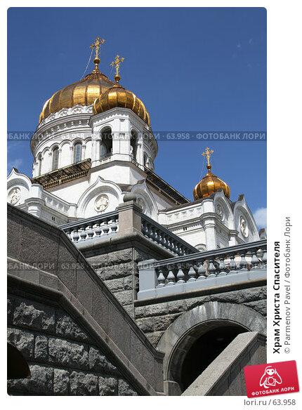 Купить «Храм Христа Спасителя», фото № 63958, снято 16 июля 2007 г. (c) Parmenov Pavel / Фотобанк Лори