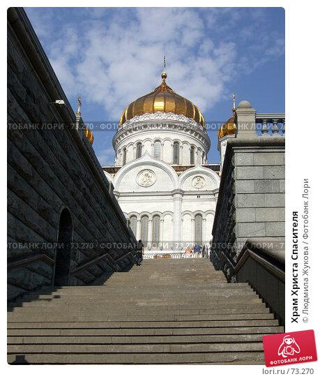 Купить «Храм Христа Спасителя», фото № 73270, снято 15 августа 2007 г. (c) Людмила Жукова / Фотобанк Лори