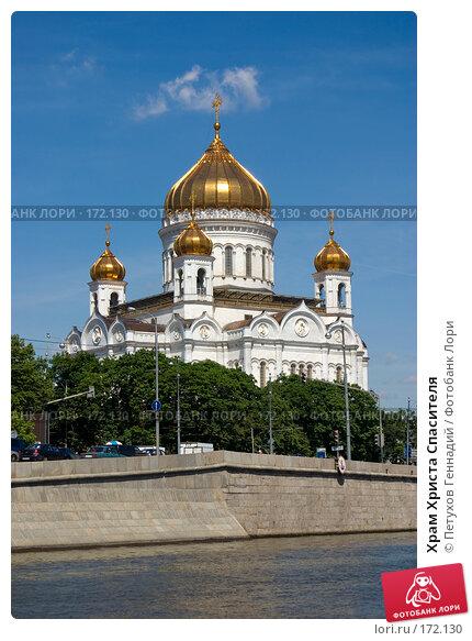 Купить «Храм Христа Спасителя», фото № 172130, снято 9 июня 2007 г. (c) Петухов Геннадий / Фотобанк Лори