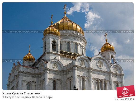 Храм Христа Спасителя, фото № 172138, снято 13 июля 2007 г. (c) Петухов Геннадий / Фотобанк Лори