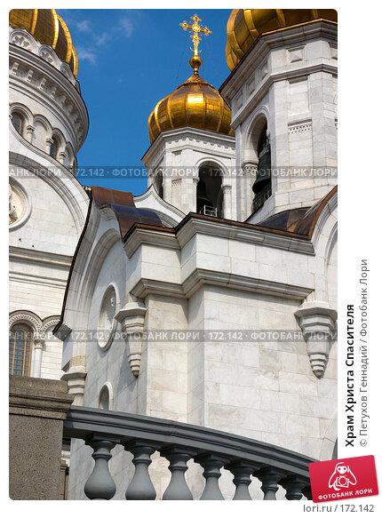 Купить «Храм Христа Спасителя», фото № 172142, снято 13 июля 2007 г. (c) Петухов Геннадий / Фотобанк Лори