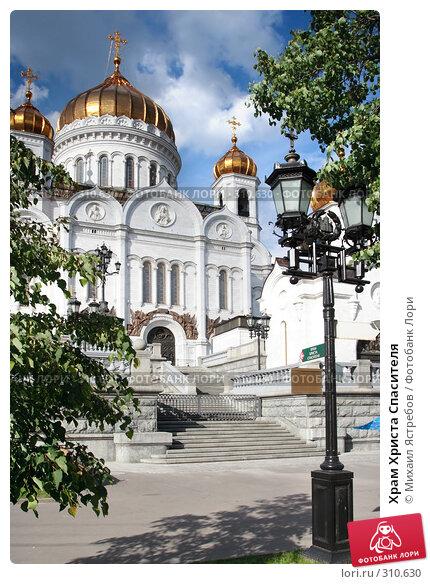 Храм Христа Спасителя, фото № 310630, снято 2 июня 2008 г. (c) Михаил Ястребов / Фотобанк Лори