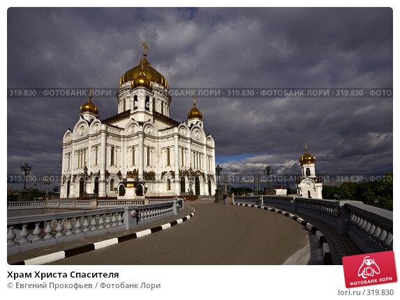 Купить «Храм Христа Спасителя», фото № 319830, снято 1 июня 2008 г. (c) Евгений Прокофьев / Фотобанк Лори