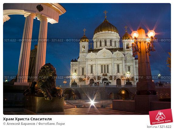 Храм Христа Спасителя, фото № 321622, снято 13 июня 2008 г. (c) Алексей Баранов / Фотобанк Лори