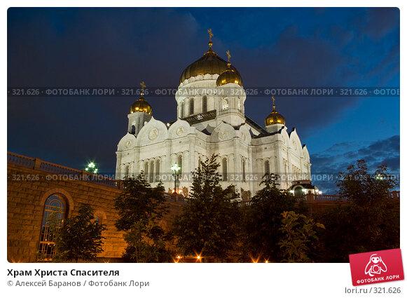 Храм Христа Спасителя, фото № 321626, снято 13 июня 2008 г. (c) Алексей Баранов / Фотобанк Лори
