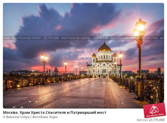 Купить «Храм Христа Спасителя и Патриарший мост», фото № 23775058, снято 12 сентября 2016 г. (c) Baturina Yuliya / Фотобанк Лори