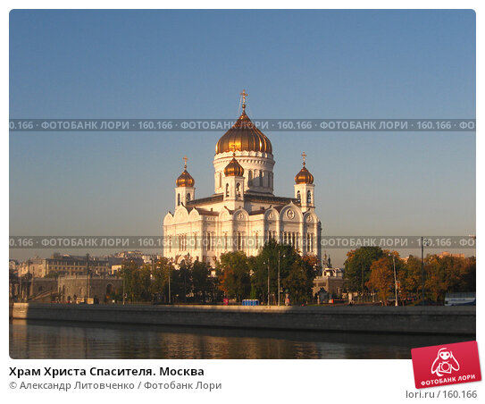 Храм Христа Спасителя. Москва, фото № 160166, снято 22 сентября 2007 г. (c) Александр Литовченко / Фотобанк Лори