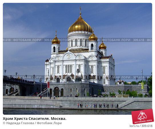Купить «Храм Христа Спасителя. Москва.», фото № 309618, снято 8 мая 2008 г. (c) Надежда Глазова / Фотобанк Лори