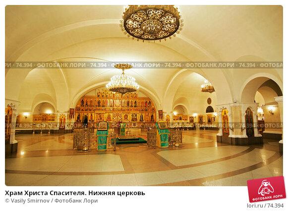Храм Христа Спасителя. Нижняя церковь, фото № 74394, снято 1 июня 2007 г. (c) Vasily Smirnov / Фотобанк Лори