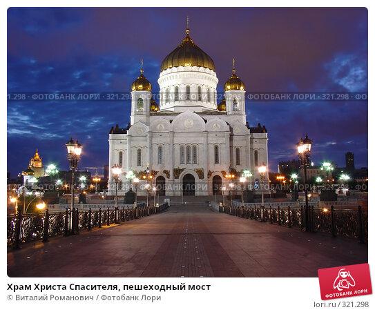 Храм Христа Спасителя, пешеходный мост, фото № 321298, снято 28 июля 2006 г. (c) Виталий Романович / Фотобанк Лори