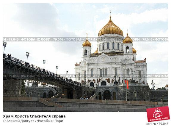 Храм Христа Спасителя справа, фото № 79046, снято 1 сентября 2007 г. (c) Алексей Довгуля / Фотобанк Лори