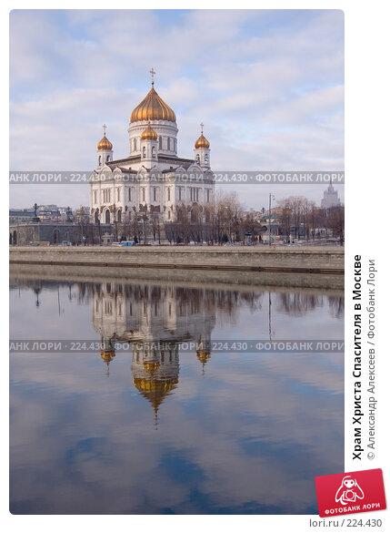 Храм Христа Спасителя в Москве, эксклюзивное фото № 224430, снято 11 февраля 2008 г. (c) Александр Алексеев / Фотобанк Лори