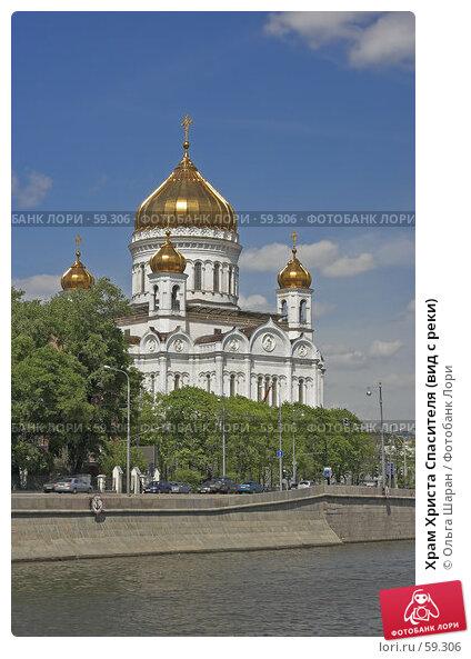 Храм Христа Спасителя (вид с реки), фото № 59306, снято 26 мая 2017 г. (c) Ольга Шаран / Фотобанк Лори