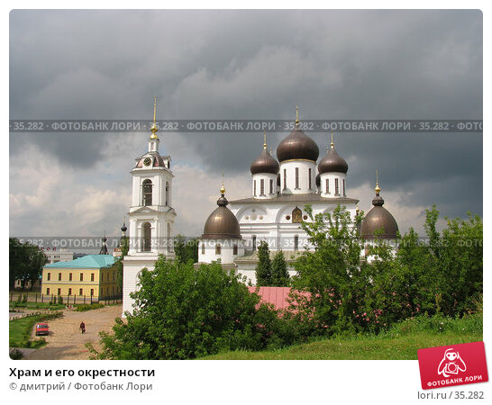 Купить «Храм и его окрестности», фото № 35282, снято 19 июля 2005 г. (c) дмитрий / Фотобанк Лори