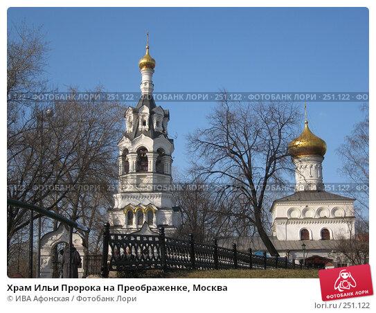 Храм Ильи Пророка на Преображенке, Москва, фото № 251122, снято 30 марта 2008 г. (c) ИВА Афонская / Фотобанк Лори