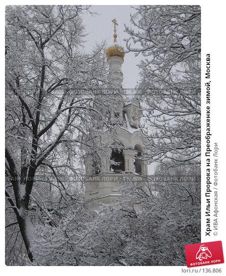 Купить «Храм Ильи Пророка на Преображенке зимой, Москва», фото № 136806, снято 16 февраля 2007 г. (c) ИВА Афонская / Фотобанк Лори