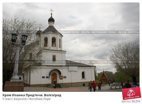 Храм Иоанна Предтечи. Волгоград, эксклюзивное фото № 39274, снято 1 мая 2007 г. (c) Ivan I. Karpovich / Фотобанк Лори