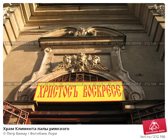 Храм Климента папы римского, фото № 212166, снято 9 июня 2005 г. (c) Петр Бюнау / Фотобанк Лори