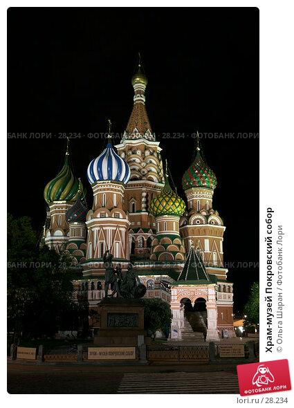 Купить «Храм-музей Покровский собор», фото № 28234, снято 27 мая 2006 г. (c) Ольга Шаран / Фотобанк Лори