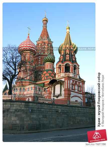Купить «Храм - музей Покровский собор», фото № 167190, снято 3 января 2008 г. (c) Валерий Назаров / Фотобанк Лори