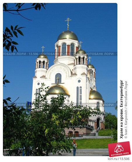 Храм на крови. Екатеринбург, эксклюзивное фото № 13506, снято 19 июля 2006 г. (c) Ivan I. Karpovich / Фотобанк Лори