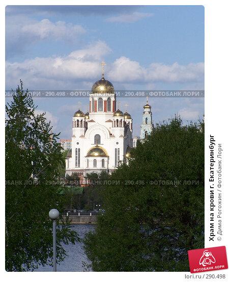 Купить «Храм на крови г. Екатеринбург», фото № 290498, снято 16 мая 2008 г. (c) Дима Рогожин / Фотобанк Лори